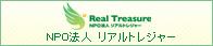 Real Treasure NPO法人 リアルトレジャー