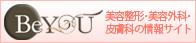 Be YOU 美容整形・美容外科・皮膚科の情報サイト