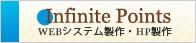 株式会社Infinite Points WEBシステム製作・HP製作